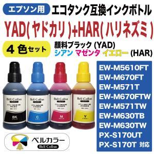 エプソン  YAD ヤドカリ +HAR ハリネズミ 4色 EW-M5610FT EW-M670FT EW-M571T エコタンク 互換インク 3年保証 ベルカラー製|bellcollar