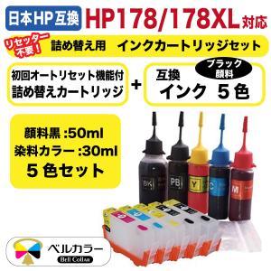 【商品概要】 HP(ヒューレット・パッカード)HP178・HP178XLシリーズ対応の 、互換インク...