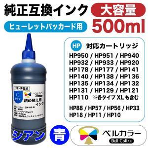 3年保証 HP互換 HP951/HP920/HP138/HP136/HP135/HP134 詰め替え 互換インク シアン 500ml ベルカラー製|bellcollar