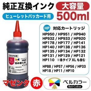 3年保証 HP互換 HP951/HP920/HP138/HP136/HP135/HP134 詰め替え 互換インク マゼンダ 500ml ベルカラー製|bellcollar