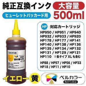 3年保証 HP互換 HP951/HP920/HP138/HP136/HP135/HP134 詰め替え 互換インク イエロー 500ml ベルカラー製|bellcollar