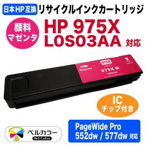 【商品概要】 日本HP(ヒューレット・パッカード) HP 975X ( L0S03AA )対応のリサ...