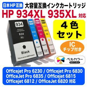 3年保証 HP互換 HP934XL HP935XL 大容量 互換インクカートリッジ 4色セット OfficeJet Pro 6230 6830 ベルカラー製|bellcollar
