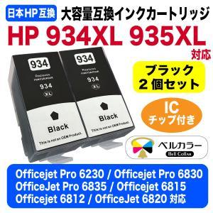 【商品概要】 HP 934XL 935XL 対応の大容量互換インクカートリッジ ブラック 2個セット...