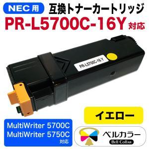 3年保証 NEC PR-L5700C-16 対応 互換 トナーカートリッジ イエロー MultiWriter 5700C / 5750C レーザープリンター 用 ベルカラー製|bellcollar