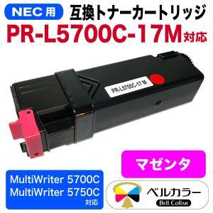 3年保証 NEC PR-L5700C-17 対応 互換 トナーカートリッジ マゼンタ MultiWriter 5700C / 5750C レーザープリンター 用 ベルカラー製|bellcollar
