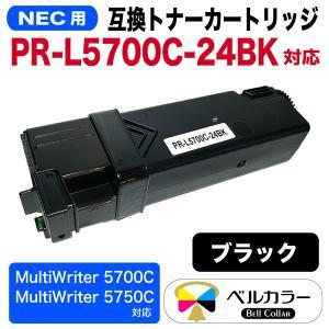 3年保証 NEC PR-L5700C-24 対応 互換 トナーカートリッジ ブラック 黒 MultiWriter 5700C / 5750C レーザープリンター 用 ベルカラー製|bellcollar