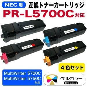3年保証 NEC PR-L5700C 対応 互換 トナーカートリッジ 4色セット   MultiWriter 5700C / 5750C レーザープリンター 用 ベルカラー製|bellcollar