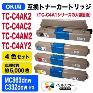 3年保証 沖データ OKI互換 TC-C4A 対応 互換トナーカートリッジ  C332dnw 大容量 4色セット ベルカラー製 bellcollar