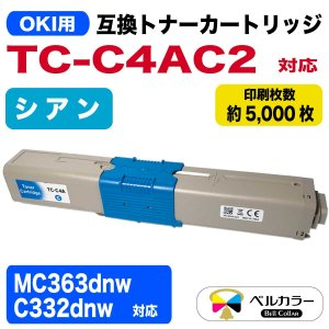 3年保証 沖データ OKI互換 TC-C4AC2 対応 互換トナーカートリッジ  C332dnw 大容量 シアン ベルカラー製 bellcollar