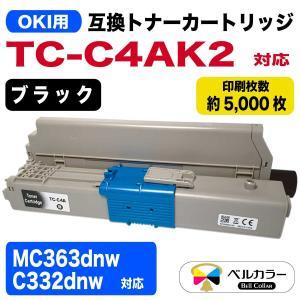 3年保証 沖データ OKI互換 TC-C4AK2 対応 互換トナーカートリッジ  C332dnw 大容量 ブラック ベルカラー製 bellcollar