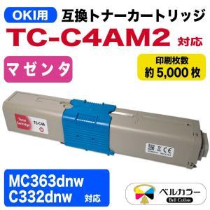 3年保証 沖データ OKI互換 TC-C4AM2 対応 互換トナーカートリッジ  C332dnw 大容量 マゼンタ ベルカラー製 bellcollar