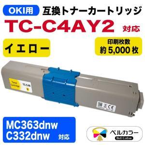 3年保証 沖データ OKI互換 TC-C4AY2 対応 互換トナーカートリッジ  C332dnw 大容量 イエロー ベルカラー製 bellcollar