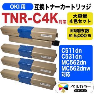 3年保証 沖データ OKI互換 TNR-C4K 対応 互換トナーカートリッジ 大容量 4色セット C531dn ベルカラー製 bellcollar