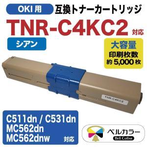 3年保証 沖データ OKI互換 TNR-C4K C511dn C531dn C562dn C562dnw 互換トナーカートリッジ 大容量 シアン ベルカラー製 bellcollar