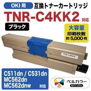 3年保証 沖データ OKI互換 TNR-C4K C511dn C531dn C562dn C562dnw 互換トナーカートリッジ 大容量 ブラック ベルカラー製 bellcollar