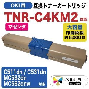 3年保証 沖データ OKI互換 TNR-C4K C511dn C531dn C562dn C562dnw 互換トナーカートリッジ 大容量 マゼンタ ベルカラー製 bellcollar