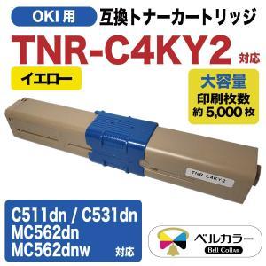 3年保証 沖データ OKI互換 TNR-C4K C511dn C531dn C562dn C562dnw 互換トナーカートリッジ 大容量 イエロー ベルカラー製 bellcollar