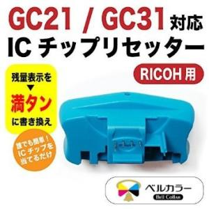 3年保証 リコー RICOH互換 GC21 / GC31シリーズ対応 ICチップリセッター ベルカラー製|bellcollar