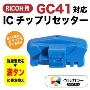 3年保証 リコー RICOH互換 GC41シリーズ対応 ICチップリセッター ベルカラー製|bellcollar