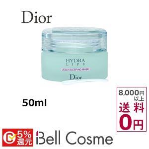 【送料無料】ディオール イドラライフ ジェリーマスク  50ml (洗い流すパック・マスク) クリスチャンディオール Dior