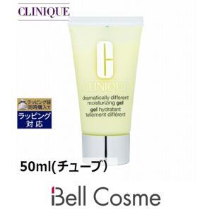 【送料無料】クリニーク ドラマティカリー ディファレント モイスチャライジング ジェル  50ml(チューブ) (乳液)