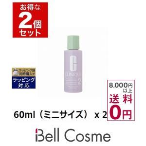 クリニーク クラリファイング ローション 2(日本アジア処方) お得な2個セット 60ml(...ホ...