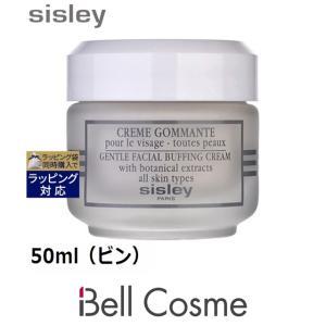 シスレー バッフィング フェイスクリーム  50ml(ビン) (ゴマージュ・ピーリング)  sisleyホワイトデー 応援クーポン お返し 彼女 妻|bellcosme