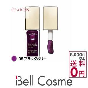 クラランス コンフォート リップオイル 08 ブラックベリー   (リップケア)  CLARINS 母の日ギフト 母の日プレゼント 早割 人気|bellcosme