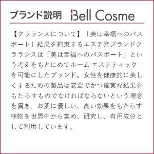クラランス モイスチャライジングボディバームトニック   200ml (ボディクリーム)  プレゼント コスメ bellcosme 03