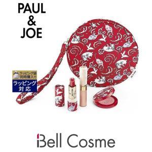 ポール&ジョー メイクアップ コレクション 2017 3点+ポーチ  (メイクアップコフレ)  PAUL & JOE BEAUTE