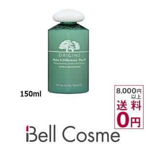 オリジンズ メイク ア ディファレンス プラス トリートメントローション  150ml (化粧水)  ORIGINS bellcosme