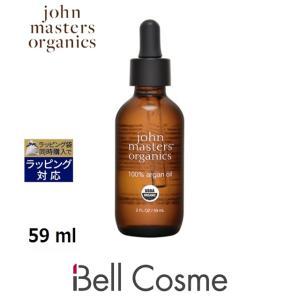 【送料無料】ジョンマスターオーガニック アルガンオイル/ARオイル  59 ml (ボディオイル)