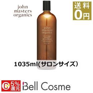 ジョンマスターオーガニック ジン&セージコンディショニング シャンプー/Z&Sコンディショニングシャンプー  1035ml(サロン... bellcosme
