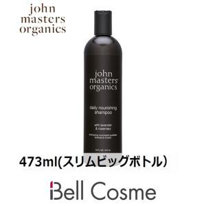 ジョンマスターオーガニック L&Rシャンプー N (ラベンダー&ローズマリー)   473ml(スリムビッグボトル) (シャンプー)  John ... bellcosme