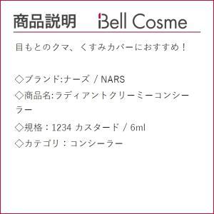 NARS ラディアントクリーミーコンシーラー 1234 カスタード 6ml (コンシーラー)  プレゼント コスメ bellcosme 03