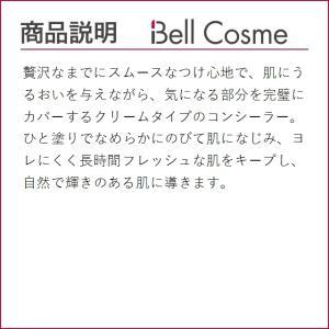 NARS ラディアントクリーミーコンシーラー 1234 カスタード 6ml (コンシーラー)  プレゼント コスメ bellcosme 04