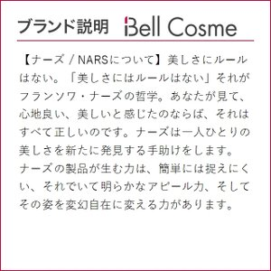 NARS ラディアントクリーミーコンシーラー 1234 カスタード 6ml (コンシーラー)  プレゼント コスメ bellcosme 05
