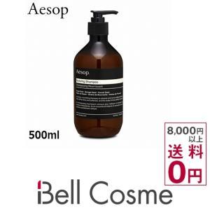 ◇ブランド:イソップ・Aesop ◇商品名:NT シャンプー・Nurturing Shampoo ◇...