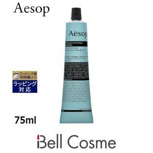 イソップ レバレンス ハンドバーム  75ml (ハンドクリーム) Aesop プレゼント コスメ bellcosme