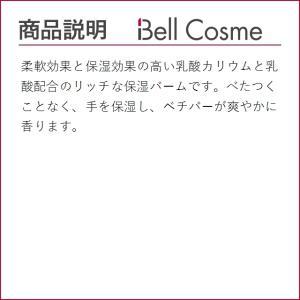 イソップ レバレンス ハンドバーム  75ml (ハンドクリーム) Aesop プレゼント コスメ bellcosme 02
