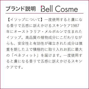 イソップ レバレンス ハンドバーム  75ml (ハンドクリーム) Aesop プレゼント コスメ bellcosme 03