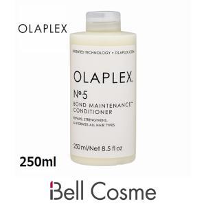 ◇ブランド:オラプレックス・Olaplex ◇商品名:No.5 ボンドメンテナンスコンディショナー・...
