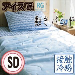 敷きパッド 接触冷感 夏の大定番商品 ロマンス アイス眠RG敷きパッド(SD)セミダブルサイズ