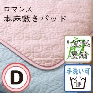 昔ながらの涼感素材麻を贅沢に使った敷きパッド ロマンス 本麻敷きパッド(D)ダブルサイズ