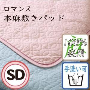 昔ながらの涼感素材麻を贅沢に使った敷きパッド ロマンス 本麻敷きパッド(SD)セミダブルサイズ