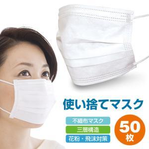 マスク 50枚 使い捨て 不織布 大人用