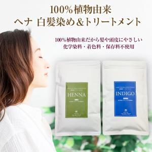 【白髪染め】ヘナ インディゴ 200g オーガニック【ヘアカラートリートメント】【送料無料】
