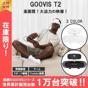 【ポイント10倍】ヘッドマウントディスプレイ HMD ゴーグル GOOVIS T2  大迫力 800...