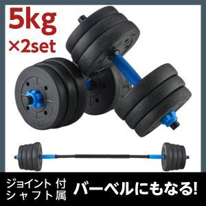 ダンベル バーベル 10KG 5kg×2セット 可変式 プレート 筋トレ グッズ 鉄アレイ ウェイト...